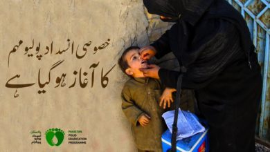 Photo of Pakistan & Afghanistan Last Refuge For Polio Type 1 Virus