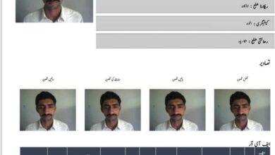 Photo of سکھر پولیس مقابلے  میں ہلاک ڈاکو عرفان خروس پر قائم مقدمات کی تفصیل منظر عام پر، کراچی میں بھی واردات کی