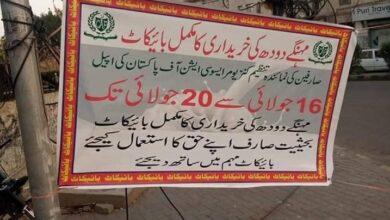 Photo of کراچی میں بڑھتی ہوئی دودھ کی قمیتوں پر بائیکاٹ مہم شروع