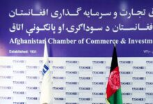 Photo of Afghanistan's Private Sector Urges US to Return Frozen Assets to Central Bank