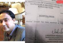 Photo of سابقہ نیب افسر کے خلاف انکوائری میں ہوشربا انکشافات